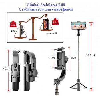 Gimbal Stabilazer L08 Стабилизатор для смартфонов