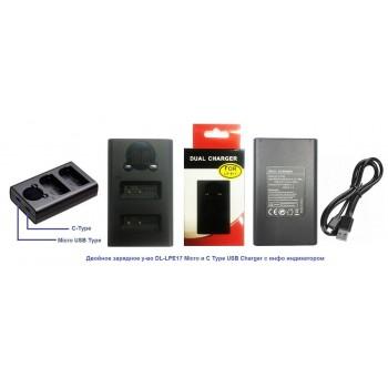 Gokyo двойное зарядное у-во DL-LPE17 Micro и Type-C USB Charger с инфо индикатором